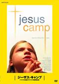 ジーザス・キャンプ〜アメリカを動かすキリスト教原理主義〜:松嶋×町山 未公開映画を観るTV