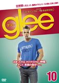 glee/グリー vol.10