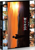 99年の愛 〜JAPANESE AMERICANS〜 DVD 第1夜