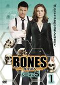 BONES −骨は語る− シーズン5セット