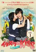 イタズラなKiss 〜Playful Kiss Vol.3