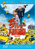 【Blu-ray】怪盗グルーの月泥棒