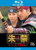 【Blu-ray】朱蒙[チュモン] 第16巻 <ノーカット完全版>