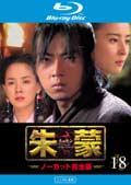 【Blu-ray】朱蒙[チュモン] 第18巻 <ノーカット完全版>