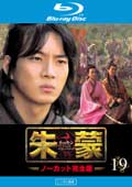【Blu-ray】朱蒙[チュモン] 第19巻 <ノーカット完全版>