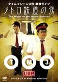 タイムマシーン3号/タイムマシーン3号単独ライブ メトロ鉄道の夜