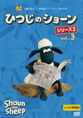 ひつじのショーン シリーズ2 vol.3