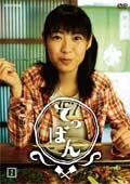 連続テレビ小説 てっぱん 完全版 VOL.2