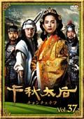 千秋太后[チョンチュテフ] Vol.37