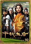 千秋太后[チョンチュテフ] Vol.39