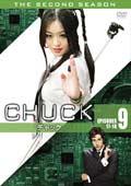 CHUCK/チャック <セカンド・シーズン> 9