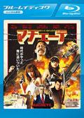 【Blu-ray】マチェーテ