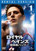 ロイヤル・ペインズ 〜救命医ハンク〜 シーズン1セット