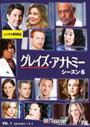 グレイズ・アナトミー シーズン6 Vol.1