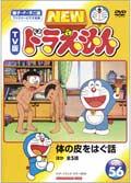 NEW TV版 ドラえもん VOL.56