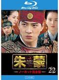 【Blu-ray】朱蒙[チュモン] 第22巻 <ノーカット完全版>