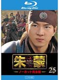 【Blu-ray】朱蒙[チュモン] 第25巻 <ノーカット完全版>