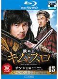 【Blu-ray】鉄の王 キム・スロ 第15巻 <ノーカット完全版>