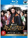 【Blu-ray】鉄の王 キム・スロ 第16巻 <ノーカット完全版>