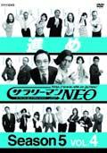 サラリーマンNEO SEASON 5 Vol.4