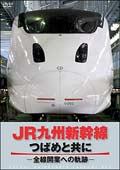 JR九州新幹線 つばめと共に -全線開業への軌跡- DISC.1