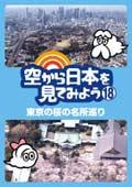 空から日本を見てみよう 18 東京の桜の名所巡り