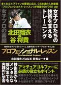 プロフェッショナル・レッスン 北田瑠衣プロ&谷将貴コーチ