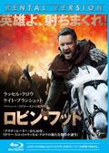 【Blu-ray】ロビン・フッド