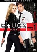 CHUCK/チャック <ファースト・シーズン> 1