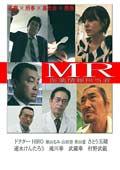 MR 医薬情報担当者