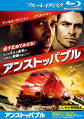 【Blu-ray】アンストッパブル