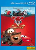 【Blu-ray】カーズ トゥーン/メーターの世界つくり話