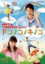NHK おかあさんといっしょ最新ソングブック ドコノコノキノコ