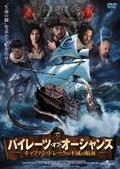 パイレーツ・オブ・オーシャンズ キャプテン・ドレークの不滅の航海