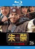 【Blu-ray】朱蒙[チュモン] 第26巻 <ノーカット完全版>