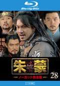【Blu-ray】朱蒙[チュモン] 第28巻 <ノーカット完全版>