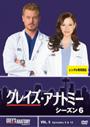 グレイズ・アナトミー シーズン6 Vol.5