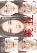 美丘 -君がいた日々- Vol.2