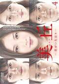 美丘 -君がいた日々- Vol.4
