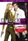 CHUCK/チャック <ファースト・シーズン> 6