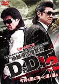 極秘潜入捜査官 D.D.T. 2