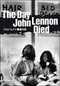 ジョン・レノン/The Day John Lennon Died ジョン・レノン最後の日