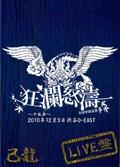 己龍/己龍全国単独巡業「狂瀾怒涛」〜千秋楽〜 2010年12月3日 渋谷O-EAST LIVEDVD