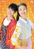 連続テレビ小説 てっぱん 完全版 VOL.7