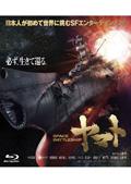 【Blu-ray】SPACE BATTLESHIP ヤマト