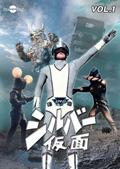 DVDシルバー仮面 Vol.1