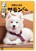 犬飼さんちのサモンくん from「犬飼さんちの犬」