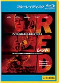 【Blu-ray】RED/レッド