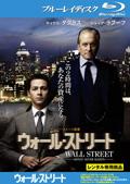 【Blu-ray】ウォール・ストリート