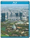 【Blu-ray】virtual trip 空撮 大阪・京都・神戸